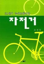(21세기 녹색교통수단) 자전거