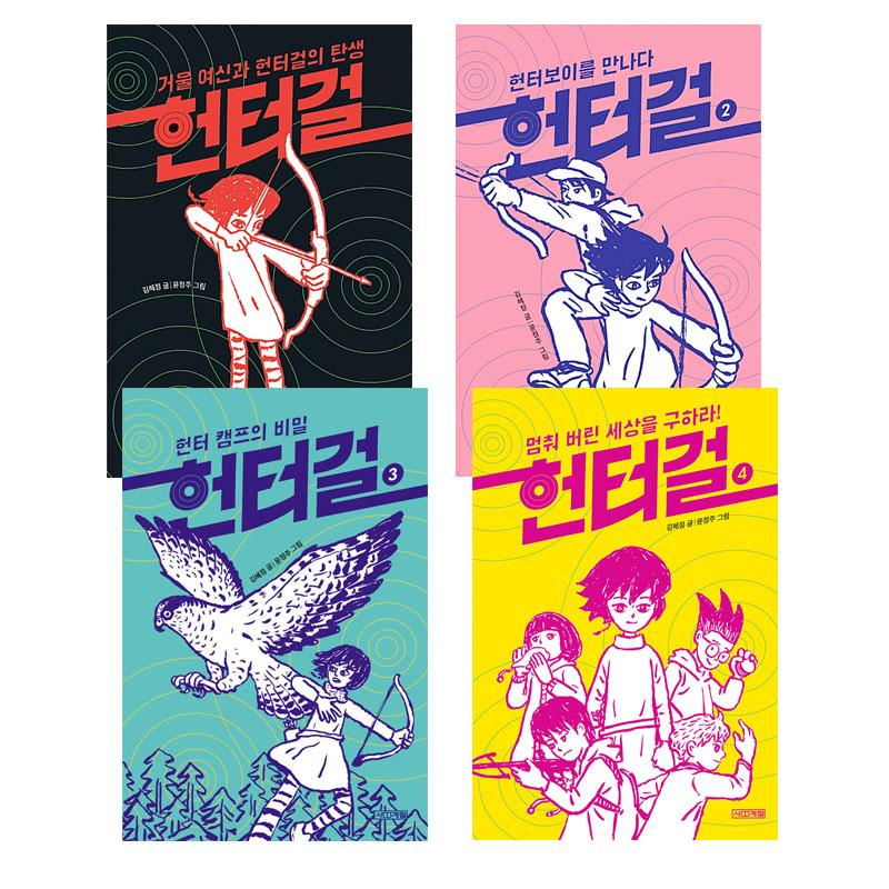 [사계절]헌터걸 1-4권 세트 (전4권) / 사은품증정