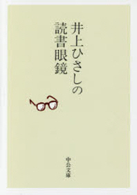 井上ひさしの讀書眼鏡