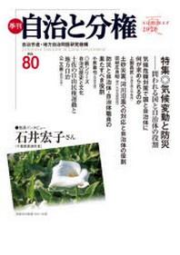 季刊自治と分權 NO.80(2020夏)