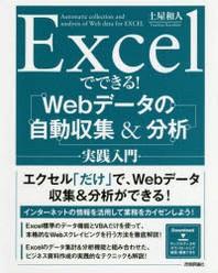 EXCELでできる!WEBデ-タの自動收集&分析實踐入門
