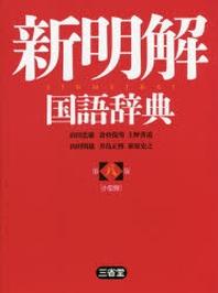 新明解國語辭典 小型版