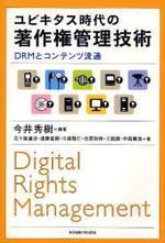 ユビキタス時代の著作權管理技術 DRMとコンテンツ流通