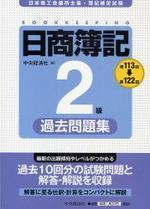 日商簿記2級過去問題集 第113回~第122回