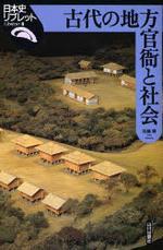 古代の地方官衙と社會