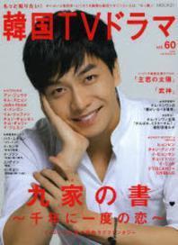 もっと知りたい!韓國TVドラマ VOL.60