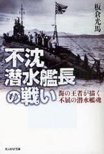 不沈潛水艦長の戰い 海の王者が描く不屈の潛水艦魂