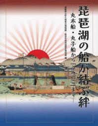 琵琶湖の船が結ぶきずな 丸木船.丸子船から「うみのこ」まで