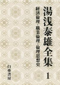 湯淺泰雄全集 第1卷