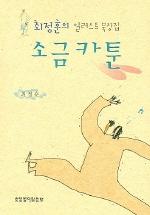 소금카툰 (최정훈의 일러스트 묵상집)