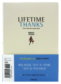 Lifetime Thanks(평생감사 다이어리)