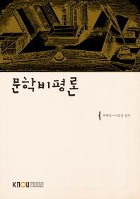 문학비평론(1학기, 워크북포함)