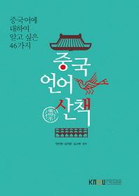 중국언어산책(2학기, 워크북포함)