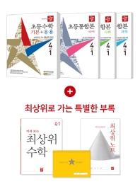 디딤돌 초등 국수사과 4-1 전과목 세트(2021)