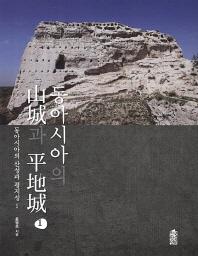 동아시아의 산성과 평지성. 1