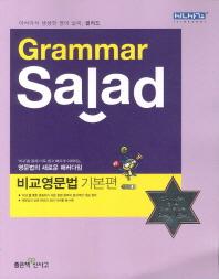 Grammar Salad(그래머 샐러드) 비교영문법 기본편(2013)