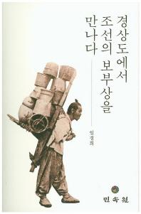 경상도에서 조선의 보부상을 만나다