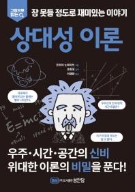 그림으로 읽는 잠 못들 정도로 재미있는 이야기: 상대성 이론