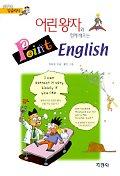 어린왕자와 함께 배우는 POINT ENGLISH(퍼니퍼니 잉글리쉬)