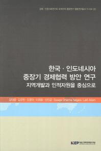 한국 인도네시아 중장기 경제협력 방안 연구 지역개발과 인적자원을 중심으로