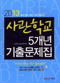 사관학교 5개년 기출문제집(2013)