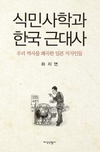 식민사학과 한국 근대사