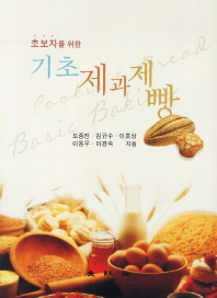 초보자를 위한 기초제과제빵