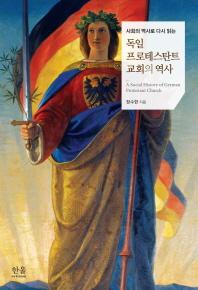 사회의 역사로 다시 읽는 독일 프로테스탄트 교회의 역사
