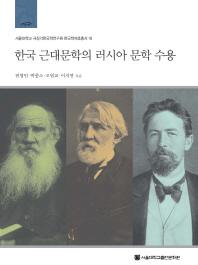 한국 근대문학의 러시아 문학 수용