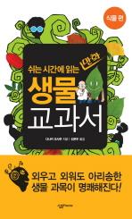 쉬는 시간에 읽는 만화 생물 교과서: 식물 편