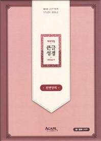 개역개정 큰글성경&새찬송가(중/합본/색인/천연양피/지퍼/자주)