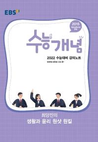 EBS 수능개념 강의노트 고등 최양진의 생활과 윤리 원샷 원킬(2021)(2022 수능대비)