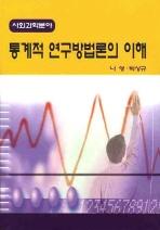 사회과학분야 통계적 연구방법론의 이해