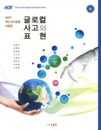 MVP+ 혁신 교수법을 적용한 글로컬 사고와 표현