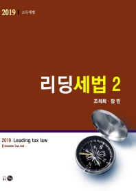 리딩세법. 2: 소득세법(2019)