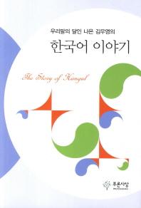 우리말의 달인 나은 김우영의 한국어 이야기