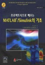 프로젝트식으로 배우는 MATLAB SiMULINK의기초