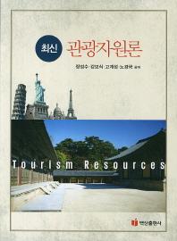 최신 관광자원론