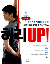 조성연 박사의 허리 UP