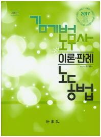 김기범 노무사 노동법 이론판례(2017)