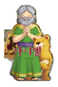 우리아이 인물성경: 다니엘