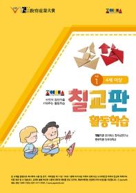 조이매스 칠교판 활동학습 수준. 1(4세 이상)(워크북)