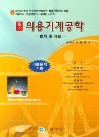 의용기계공학 필기(문제 및 해설)