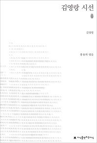 김영랑 시선(초판본)