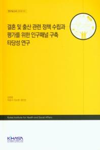 결혼 및 출산 관련 정책 수립과 평가를 위한 인구패널 구축 타당성 연구