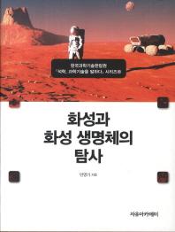 화성과 화성 생명체의 탐사