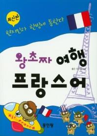 왕초짜 여행 프랑스어