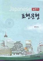 일본어 표현문형