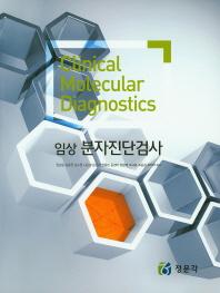 임상 분자진단검사