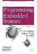 C.C++로 작성하는 임베디드 시스템 프로그래밍